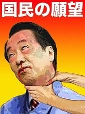 菅直人 無能
